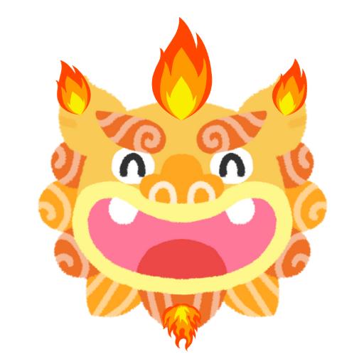 FIREシーサー
